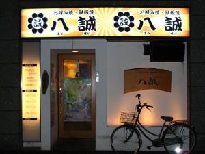 Hassei (restaurant d'okonomiyaki)